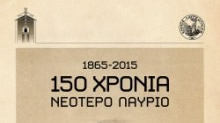150 YEARS LAVRION POSTER 200X280 01 SMALL1 E1430321940734